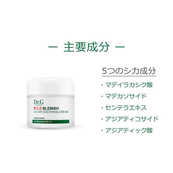 [Dr.G]レッド ブレミッシュ クリア スージング クリーム / 70ml CICAクリーム