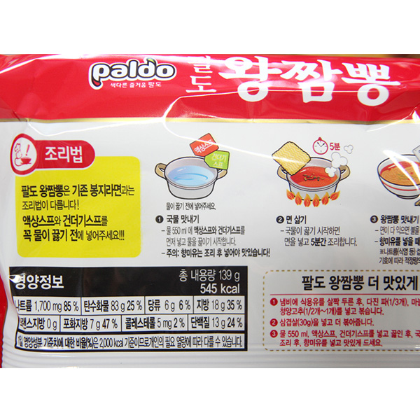 【商品変更】paldo王チャンポン