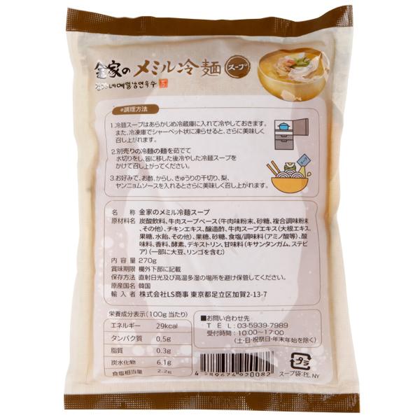 金家のメミル冷麺スープ270g