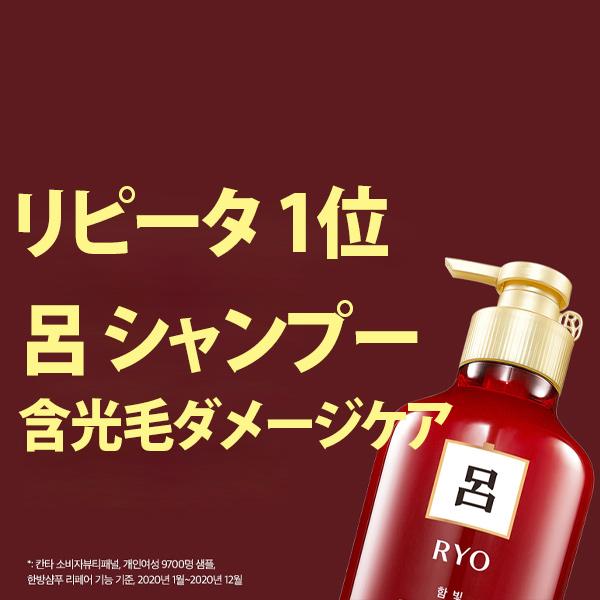 呂(リョ)含光毛ダメージケアシャンプー/500ml