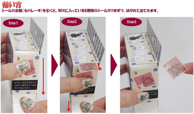 usagialice (BOX ROLL STICKER)