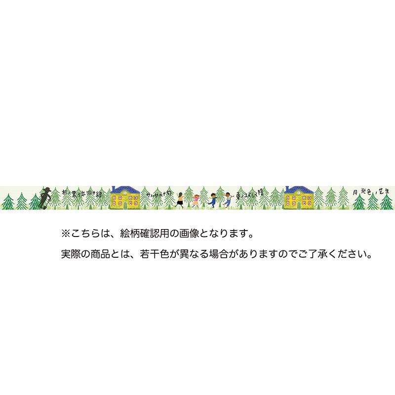 虔十公園林 マスキングテープ -宮沢賢治シリーズ-