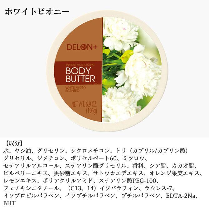 DELON(デロン)<br>ORIGINAL BODY BUTTER