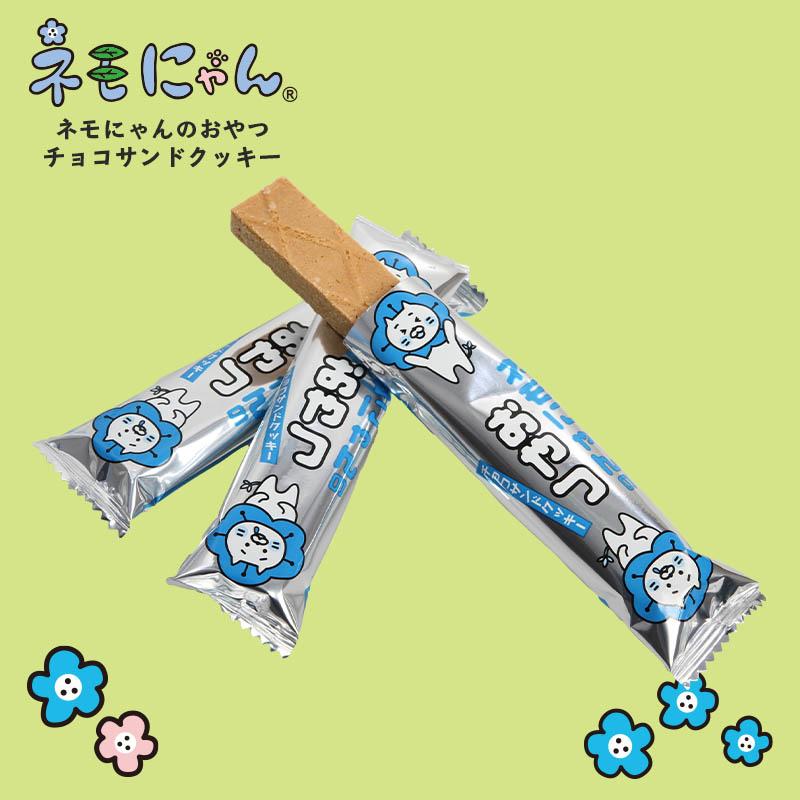【30%OFF!!まもなく販売終了!2021年5月20日まで】 ネモにゃんのおやつ チョコサンドクッキー