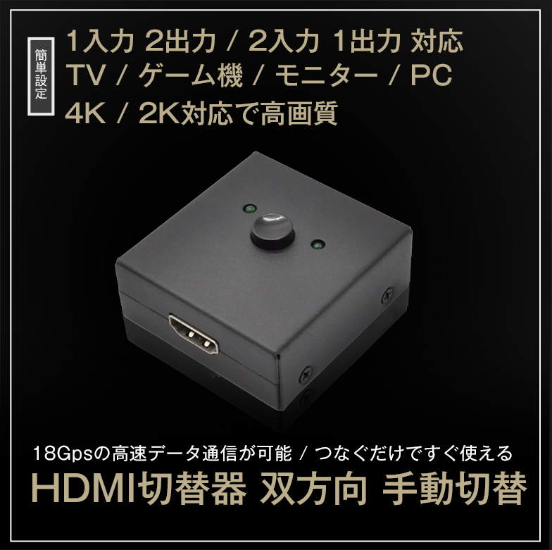 HDMIセレクター  1to2