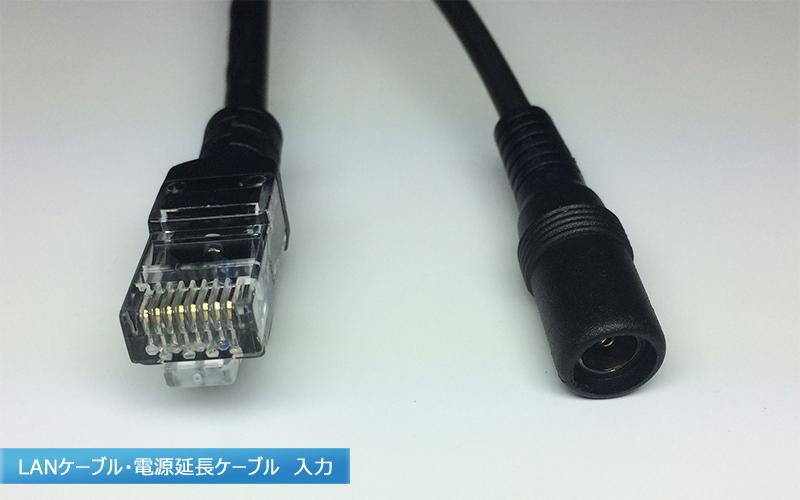 LAN+電源延長ケーブル 5m〜20m