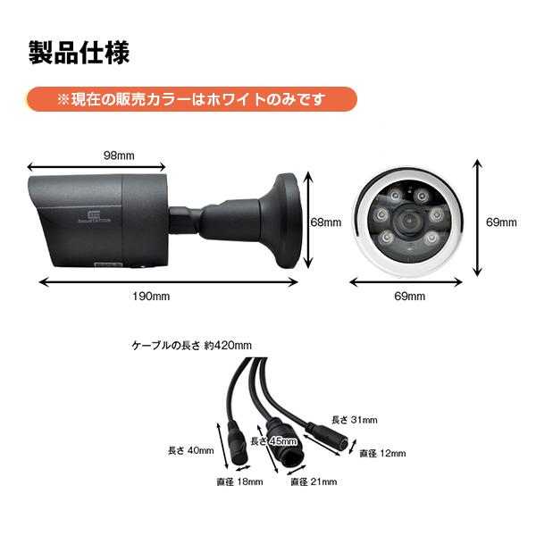 【特別価格】屋外用 ネットワークカメラ137万画素 白 <PoE給電対応> 【2個セット】