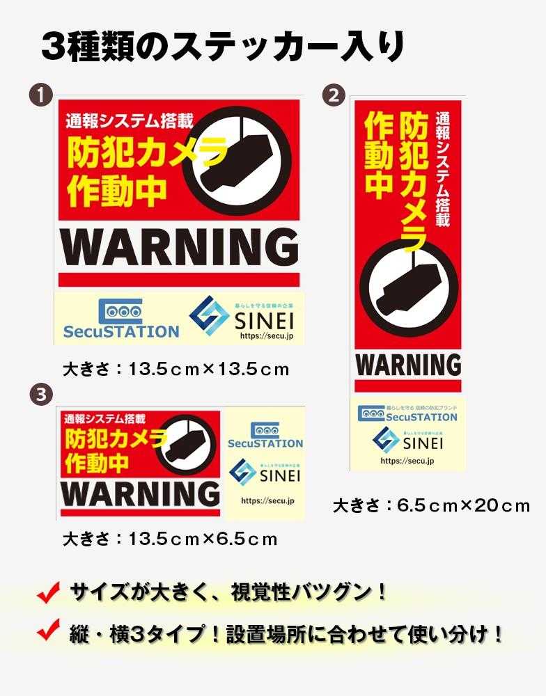 3種類セット 便利な防犯ステッカー