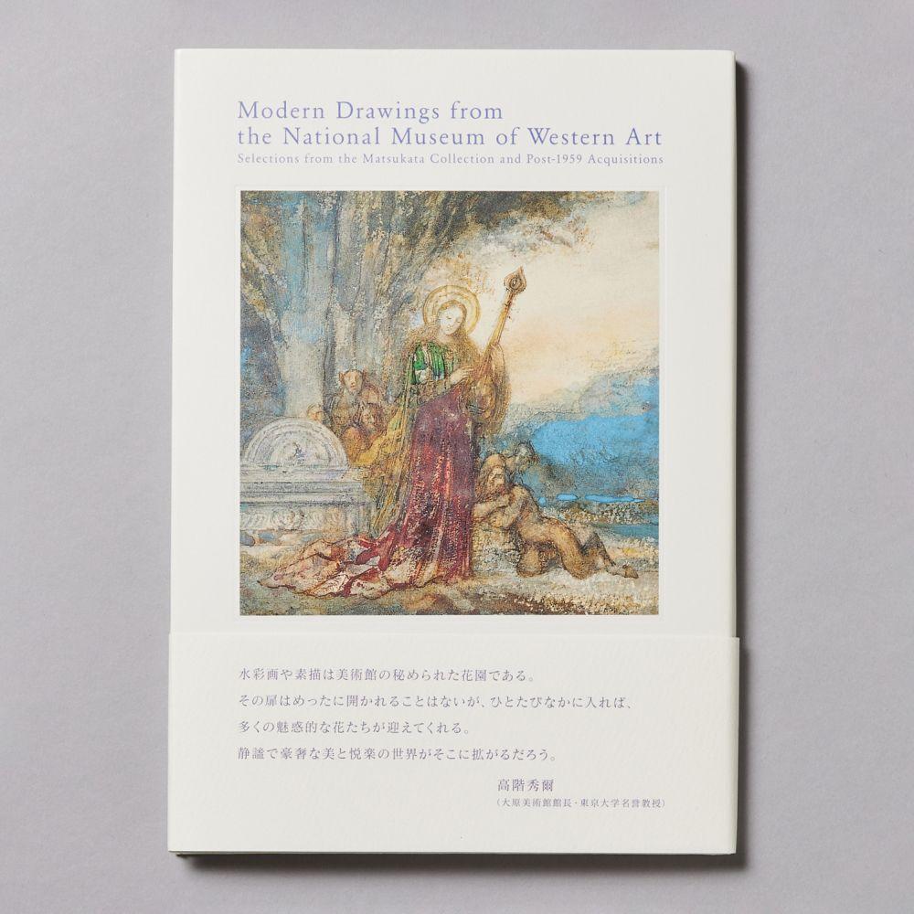所蔵水彩・素描展―松方コレクションとその後 : 開館50周年記念事業Modern Drawings from the National Museum of Western Art: selections from the Matsukata Collection and Post -1959 Acquisitions