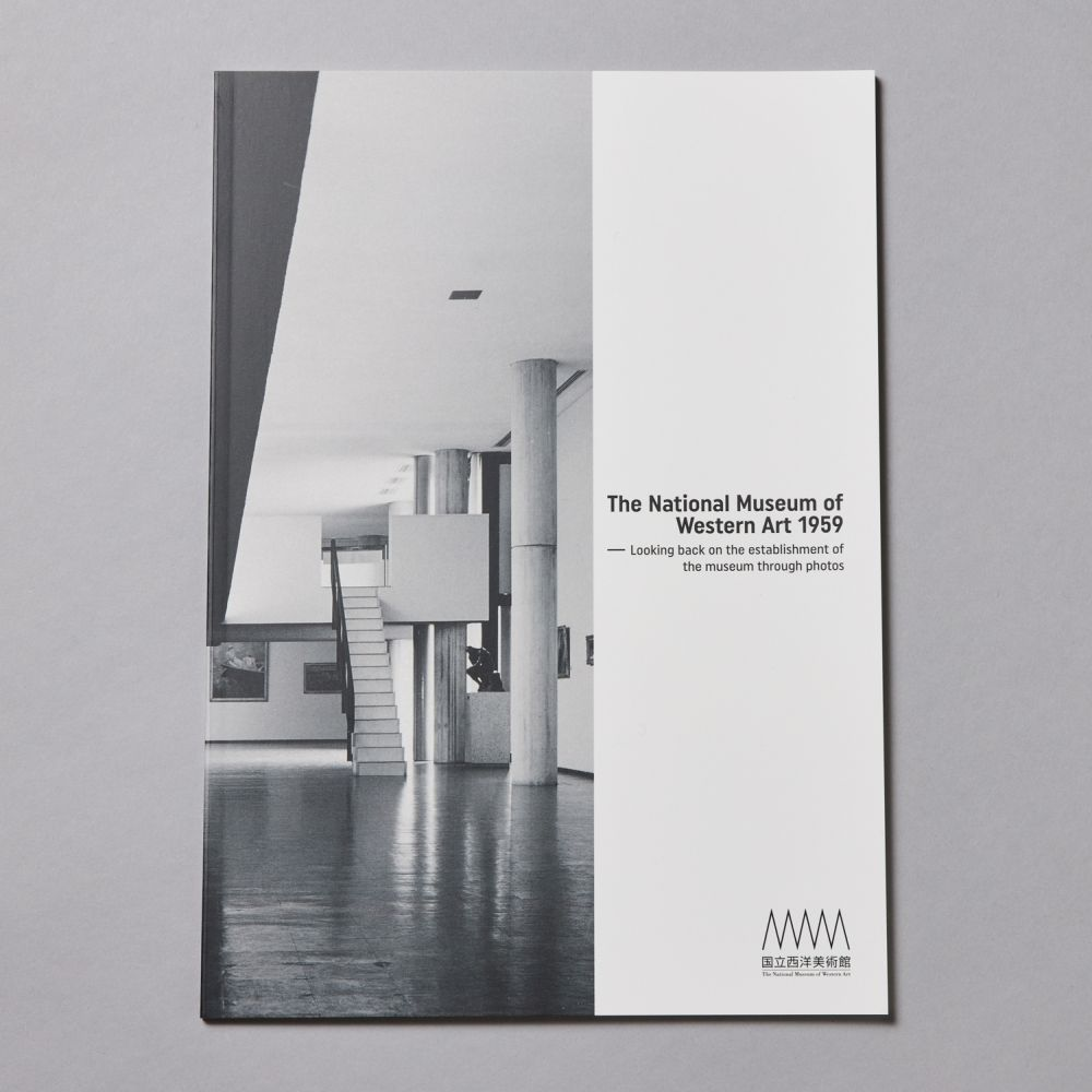 The National Museum of Western Art 1959―Looking back on the establishment of the museum through photos(国立西洋美術館1959―写真で振り返る創建時の本館 英語版)