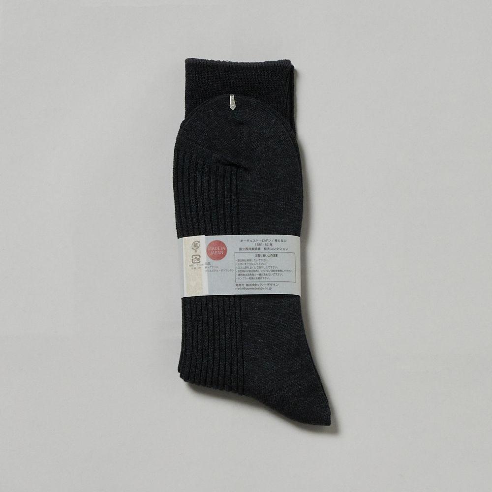 靴下 25-27cm ダークグレー