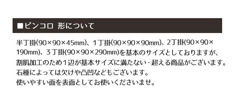 【送料無料】御影石ピンコロ 3丁掛 濃グレー 4個セット (約90mm×90mm×270~290mm角)