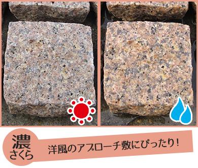 【送料無料】御影石ピンコロ3丁掛 濃いさくら 4個セット (約90mm×90mm×270~290mm角)
