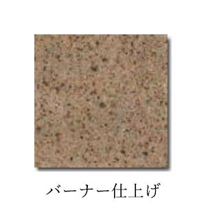 ナミビアイエロー 御影石