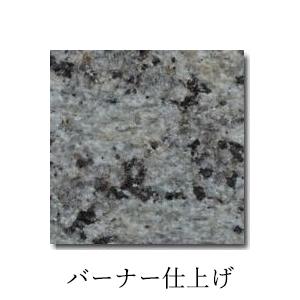 金秋麻 御影石