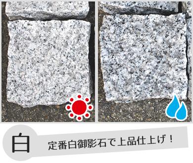 【送料無料】御影石ピンコロ3丁掛 白色 4個セット (約90mm×90mm×270~290mm角)