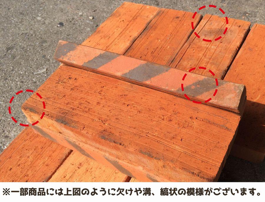 アンティークレンガ ハーフ型/レッドブラウン 26個セット(200x70x25(mm))