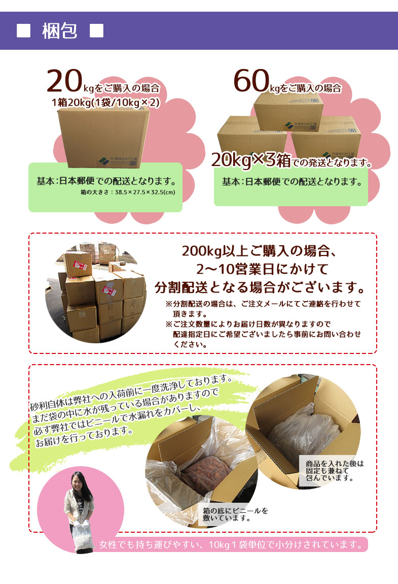 玉石砂利 1-2cm 60kg ローズピンク