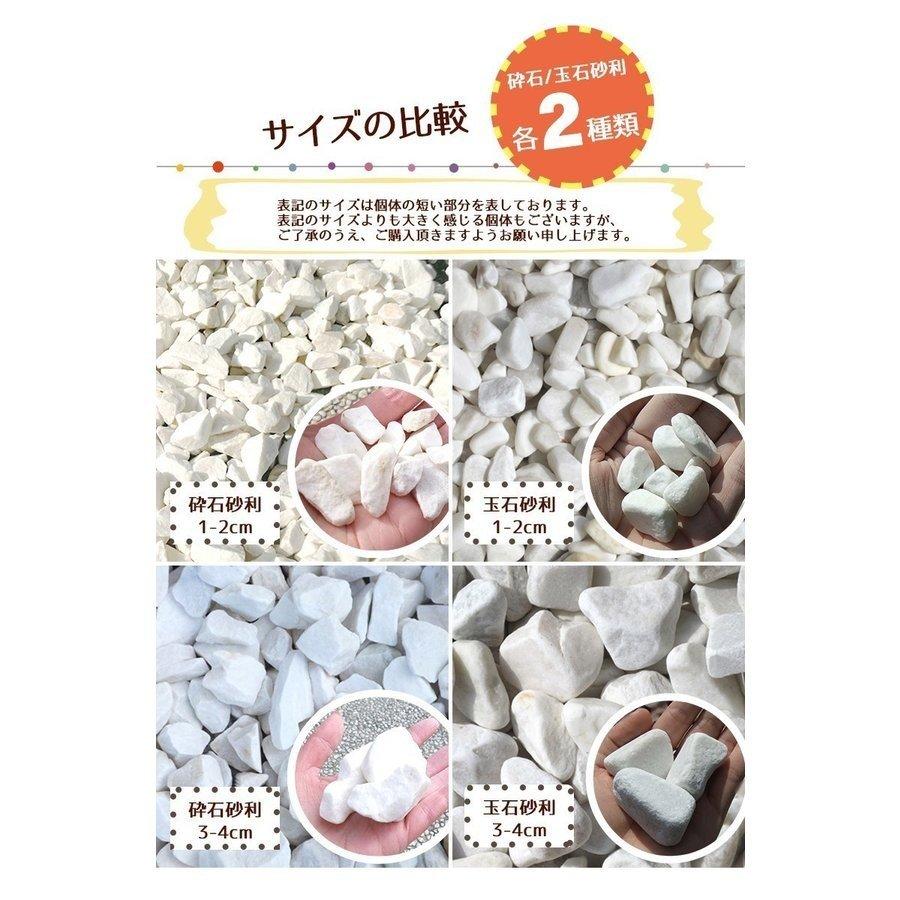 玉石砂利 3-4cm 20kg スノーホワイト