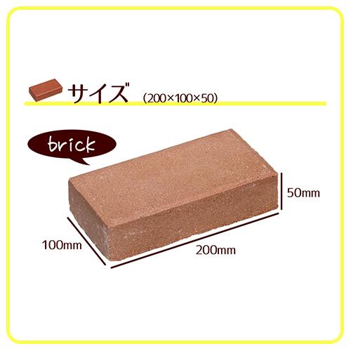 普通レンガ ダークブラウン 50個セット(1平米分)
