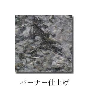 浪花石(平目) 御影石