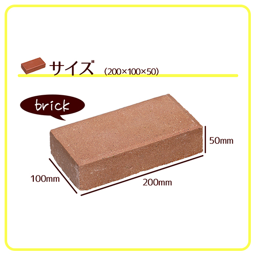 普通レンガ サフランイエロー 50個セット(1平米分)