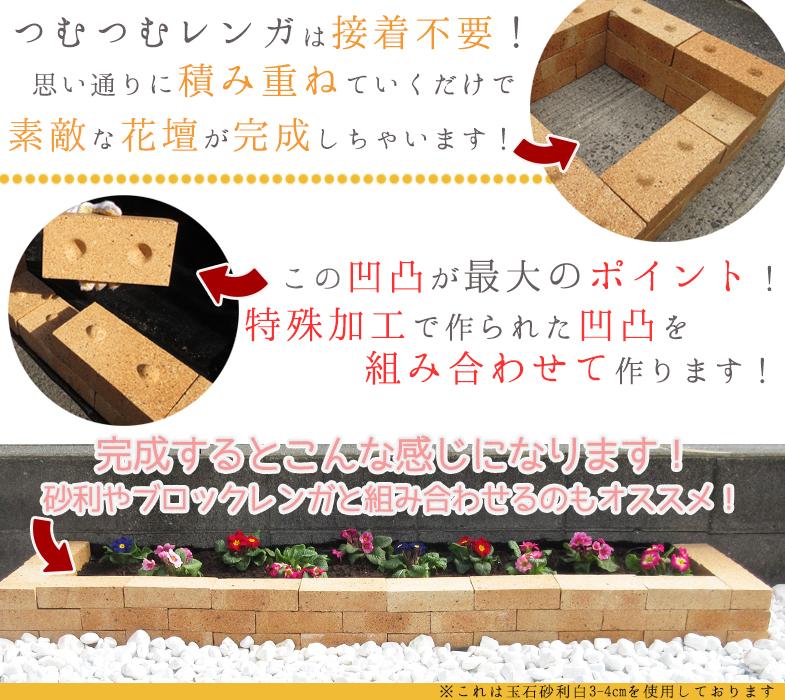 レンガ花壇 つむつむレンガセット サフランイエロー(笠石12個+本体24個)