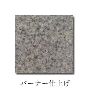 アズールプラティノ 御影石