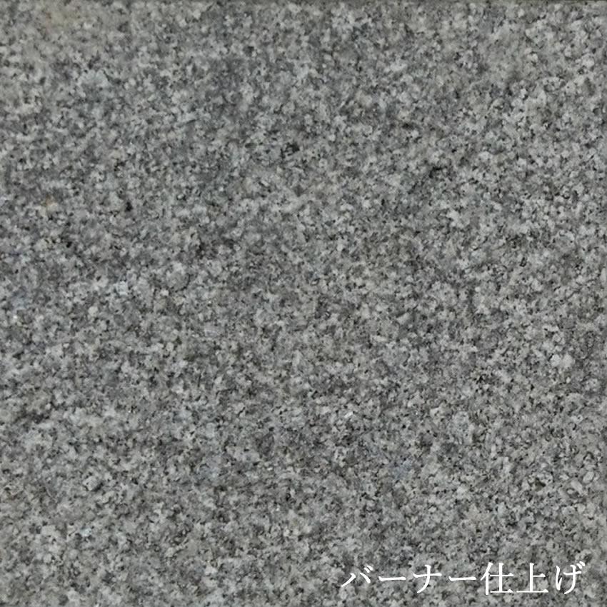 G345 御影石