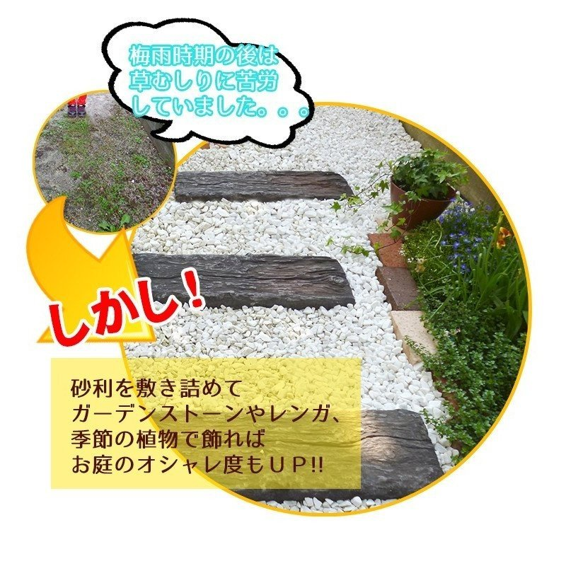 砕石砂利 3-4cm 800kg クリスタルホワイト
