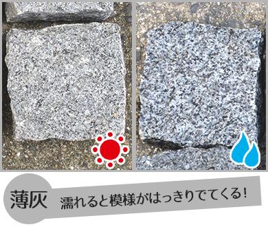 【送料無料】御影石ピンコロ2丁掛 薄グレー 6個セット (約90mm×90mm×180~190mm角)