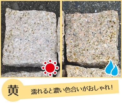 【送料無料】御影石ピンコロ2丁掛 黄色 6個セット (約90mm×90mm×180~190mm角)
