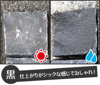 【送料無料】御影石ピンコロ3丁掛 黒色 4個セット (約90mm×90mm×270~290mm角)