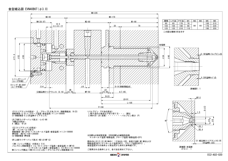 ホットランナプローブ バルブゲートシステム EVN40シリーズ G=3.0  特注品