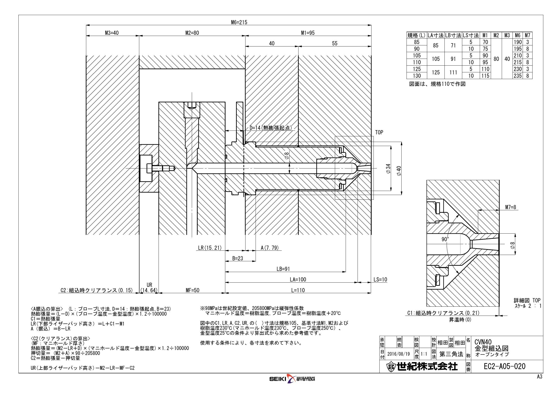 ホットランナプローブ オープンゲートシステム  EVN40オープンタイプ