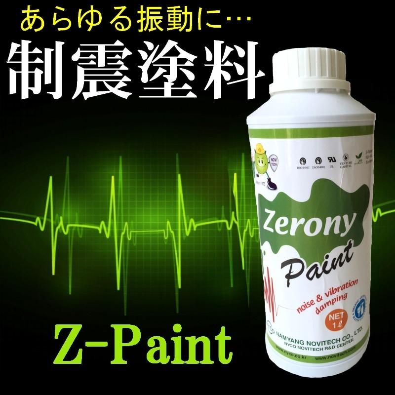 【送料無料】高性能 制振塗料 Zペイント 10L