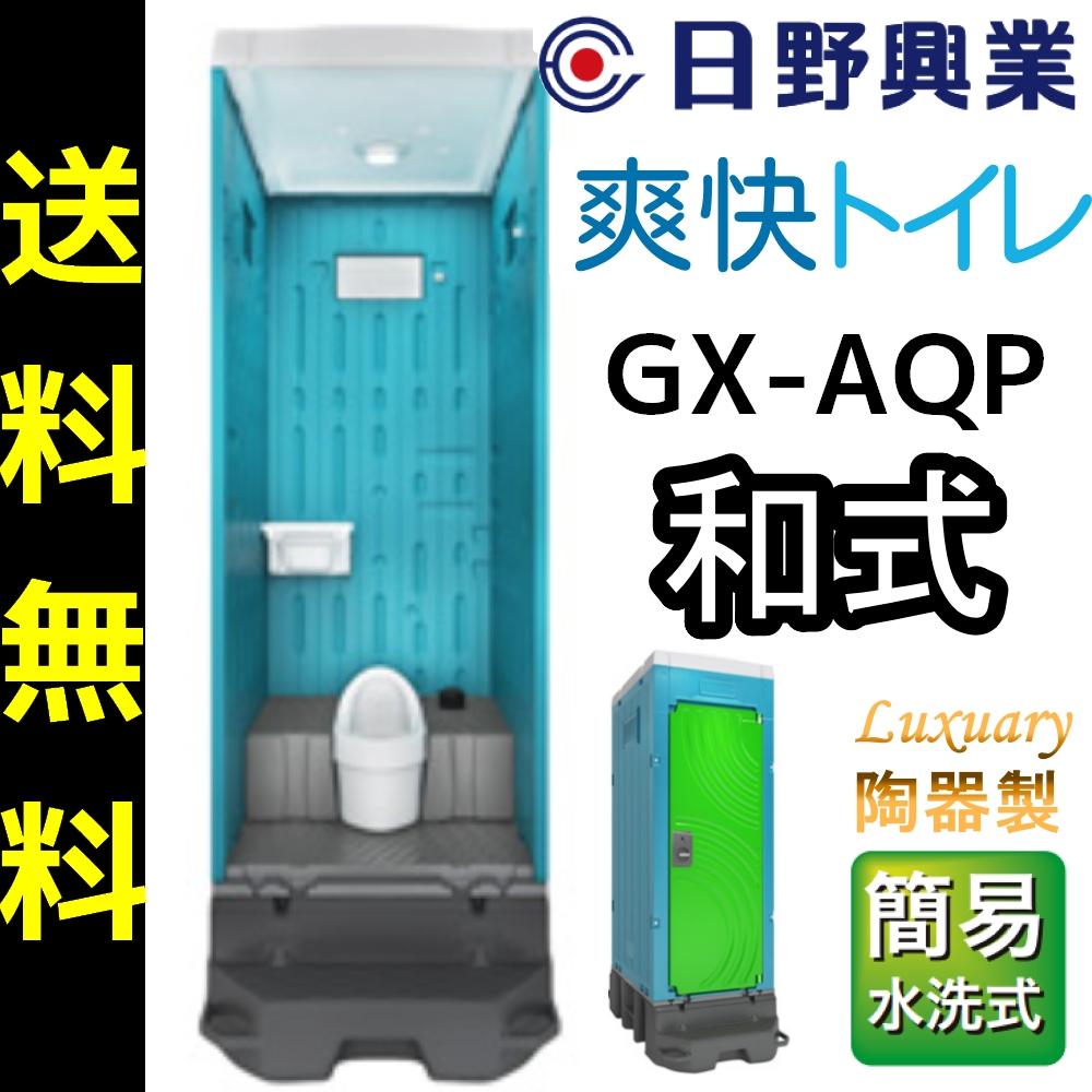 【送料無料】日野興業 仮設トイレ GX-AQP 簡易水洗式 陶器製和式便器 今ならビール1ケースをプレゼント