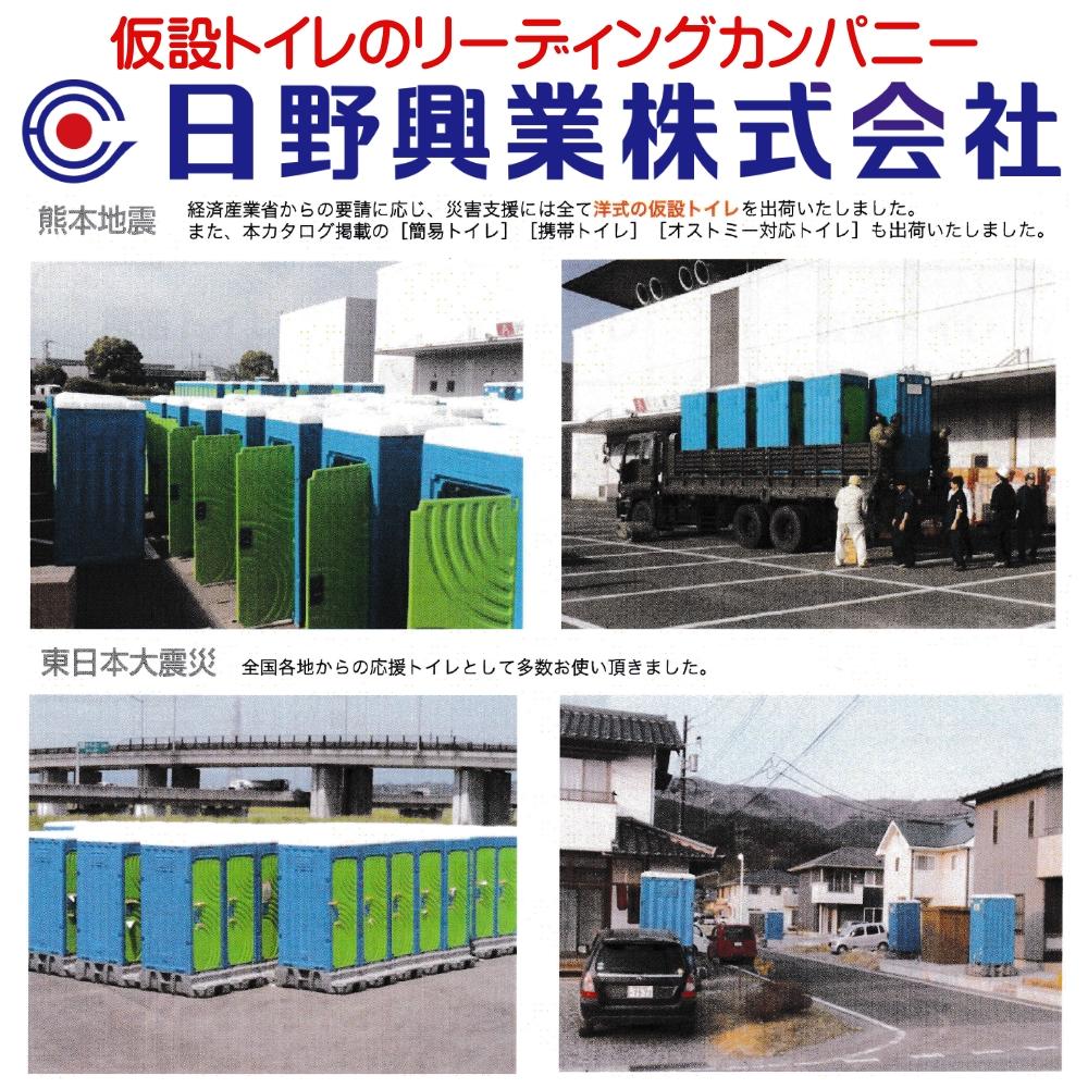 【送料無料】日野興業 仮設トイレ GX-WQP 簡易水洗式 陶器製 洋式便器 今ならビール1ケースをプレゼント