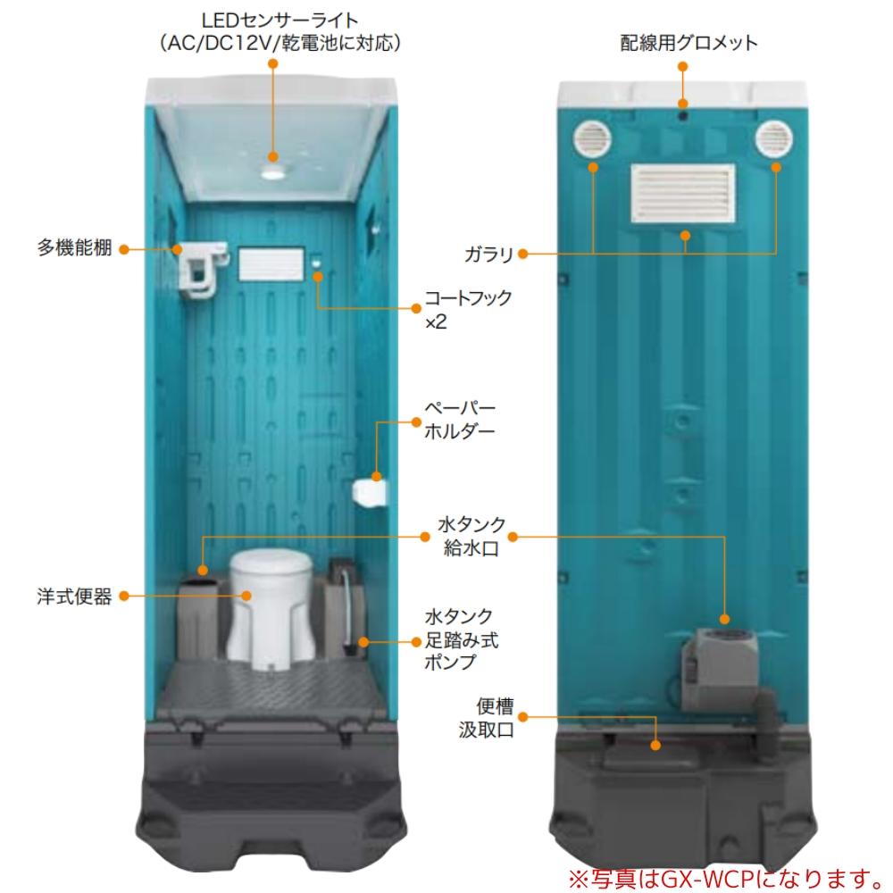 【送料無料】日野興業 仮設トイレ GX-WCP 簡易水洗式 樹脂製 洋式便器 今ならビール1ケースをプレゼント