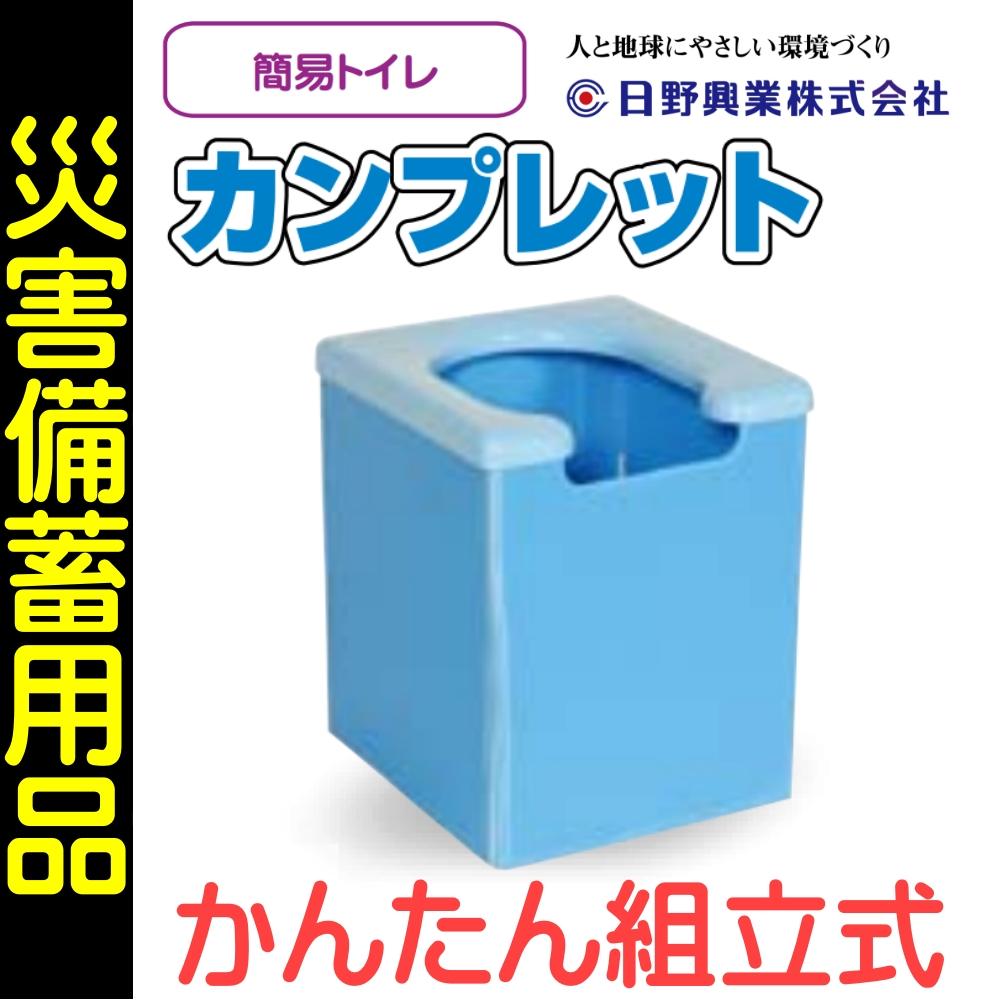 日野興業 災害用簡易トイレ カンプレット 携帯トイレ5回分つき