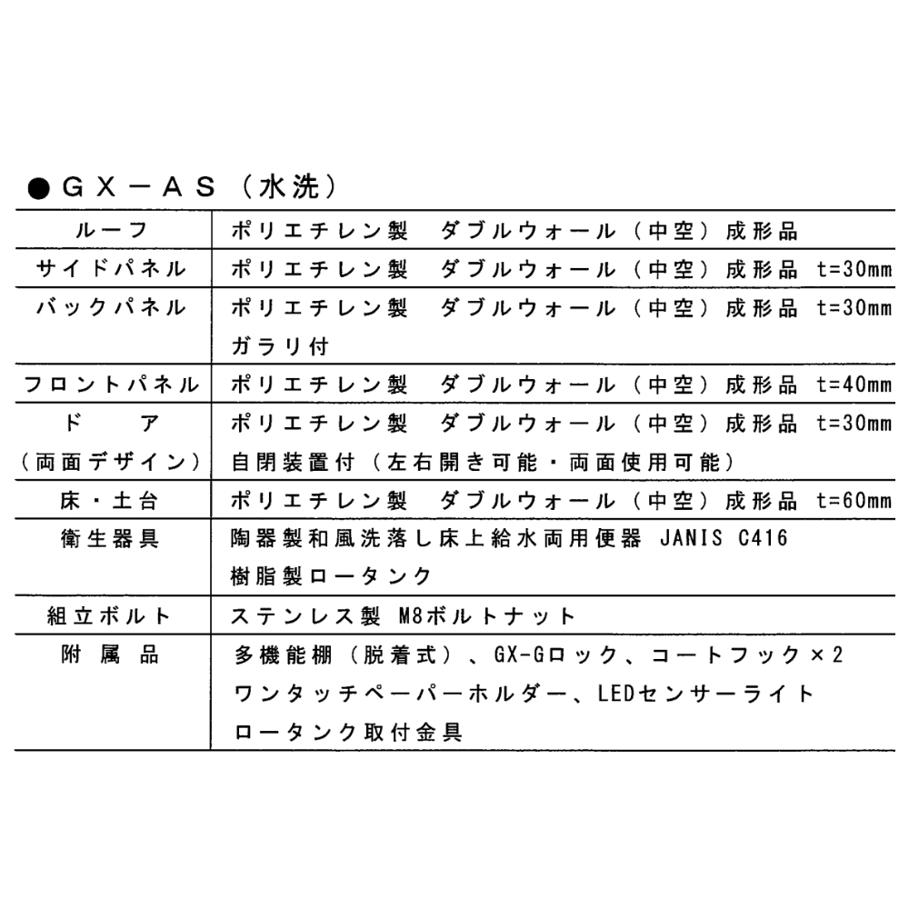 【送料無料】日野興業 仮設トイレ GX-AS 水洗式 陶器製 和式便器 今ならビール1ケースをプレゼント