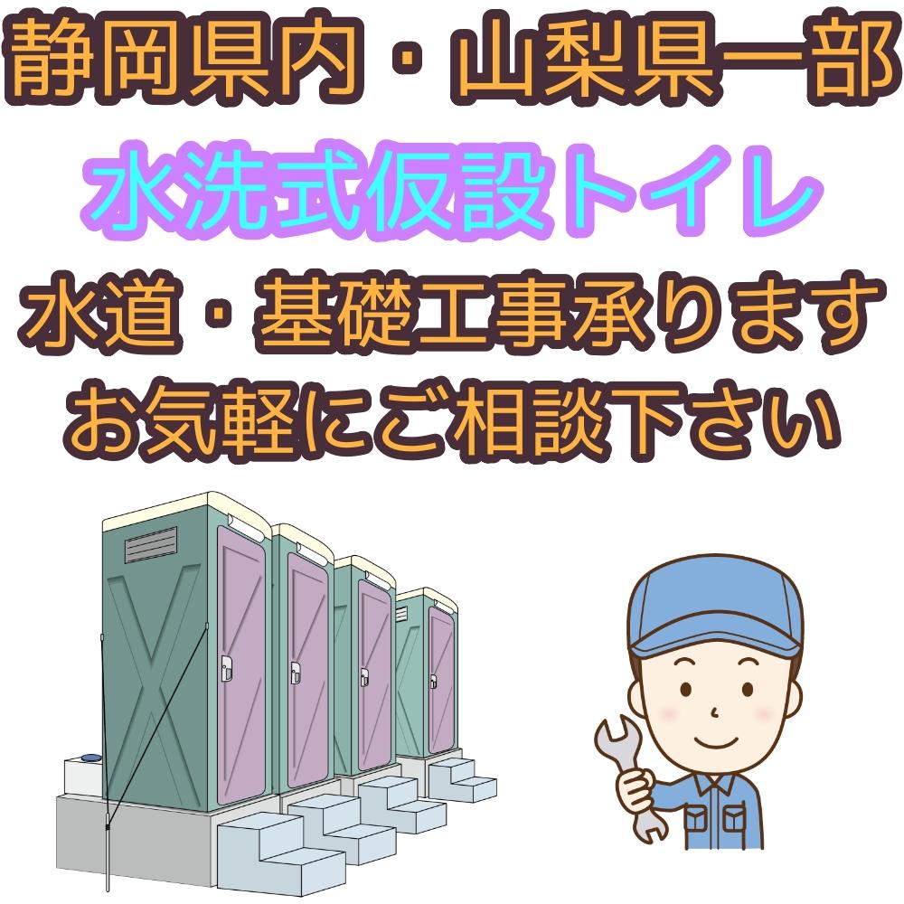 【送料無料】日野興業 仮設トイレ GX-WS 水洗式 陶器製 洋式便器 今ならビール1ケースをプレゼント