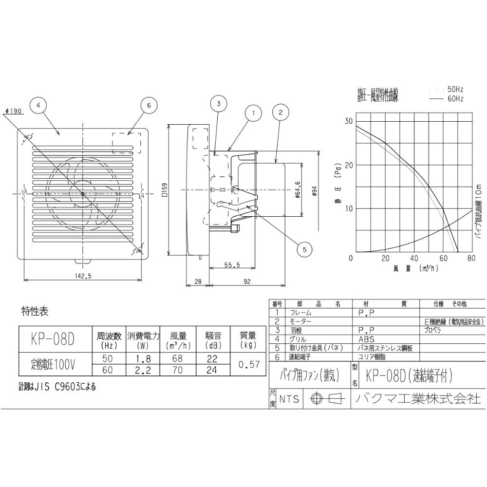 バクマ工業 BEAR 強制排気用 パイプファン KP-08D-BK 連結端子式 換気扇