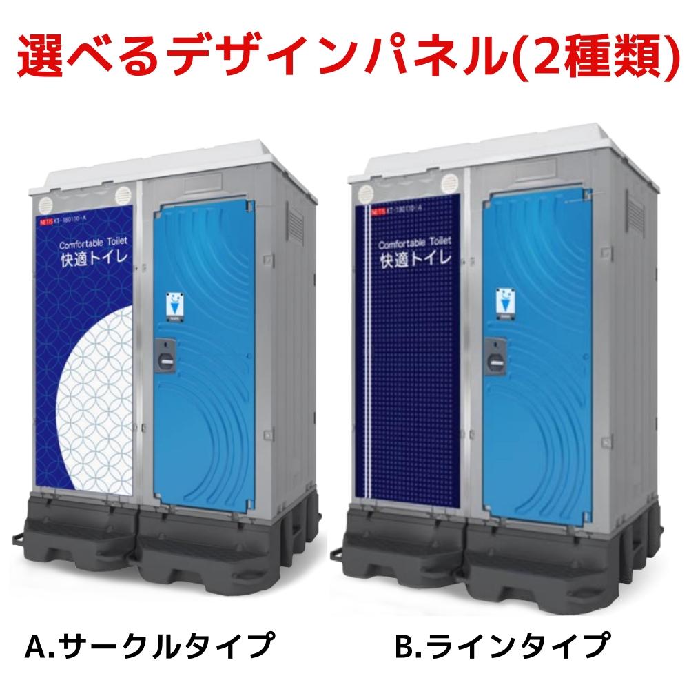 【送料無料】日野興業 仮設トイレ WGX-WQLHP 簡易水洗式 陶器製 洋式便器 NETIS登録品 今ならビール1ケースをプレゼント