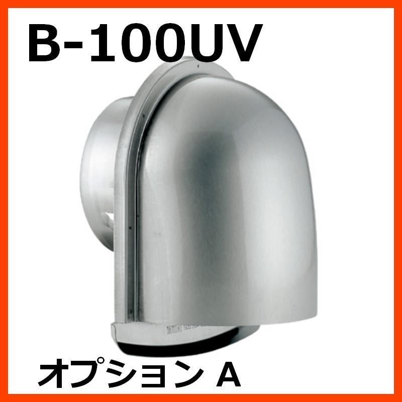 バクマ工業 BEAR U型フード付き換気口 B-100UV オプションA 在庫あり即納