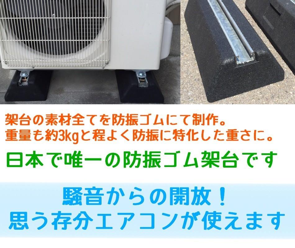 【アウトレット】セイコーテクノ 防振ゴムブロック GBK-40 エアコン室外機の振動対策に