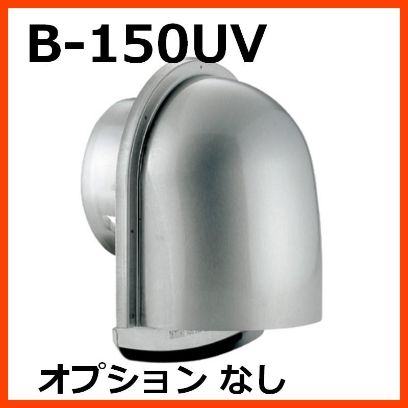 バクマ工業 BEAR U型フード付き換気口 B-150UV オプションなし 在庫あり即納