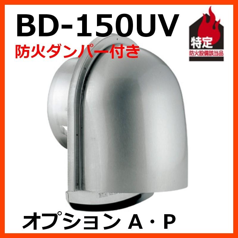 バクマ工業 BEAR U型フード付き換気口 防火ダンパー付 BD-150UV オプションA-P