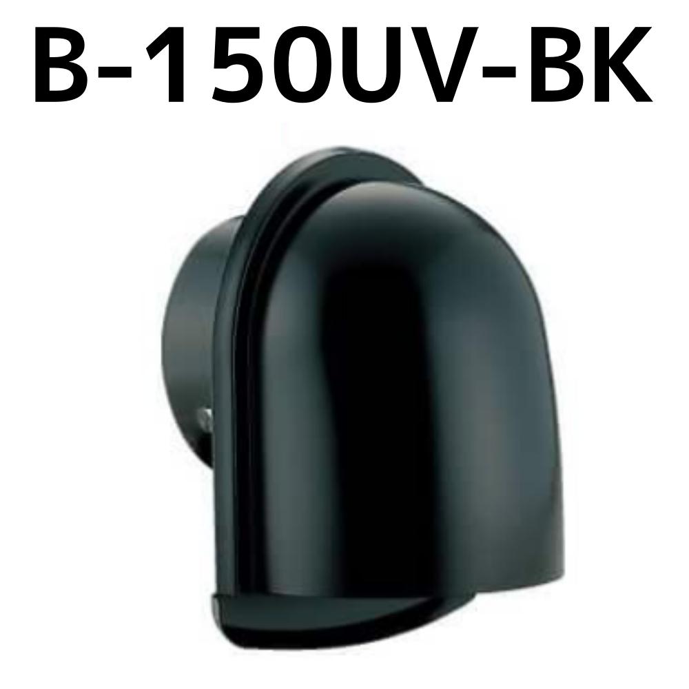 バクマ工業 BEAR U型フード付き換気口 B-150UV-BK ブラック オプションなし