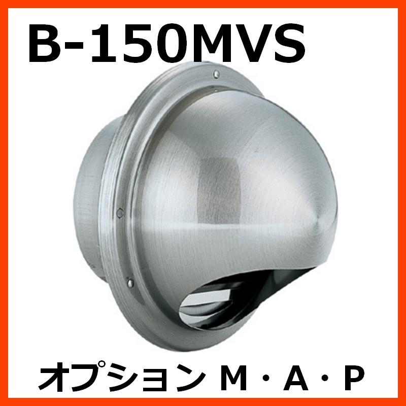 バクマ工業 BEAR 丸型フード付き換気口 B-150MVS オプションM-A-P